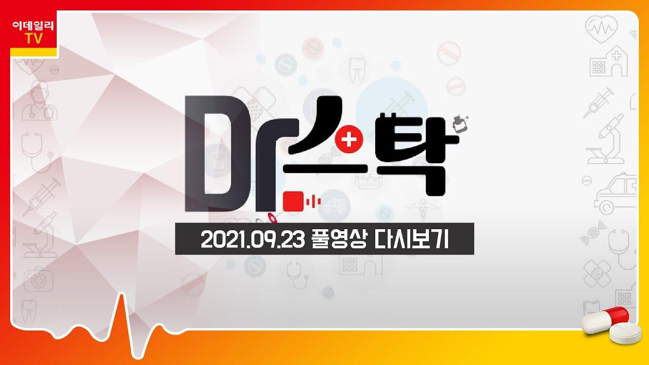 팀닥터K: 닥터스탁 시즌2 20210923